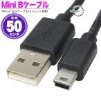 ミニB50cmケーブル デジカメ接続・周辺機器接続・カーナビ、ドラレコ接続用 USB2.0Aタイプ(オス)-MiniUSB(オス) MiniUSB(5pin) ZUUN ABzc05H