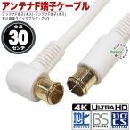 白いアンテナケーブル30cm F端子(オス)⇔F端子(オス)L型 長さ:約30cm 地上波デジタル・BS・CSデジタル放送対応 4K対応