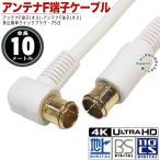 白いアンテナケーブル10m F端子(オス)⇔F端子(オス)L型 長さ:約10m 地上・BS・CSデジタル放送対応 4K対応 ZUUN WFQzc100A