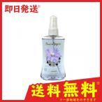ほんのり 香り 保湿 フェルナンダ フレグランスボディミスト マリアリゲル 100mL (1個)