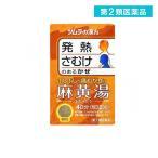 ツムラ漢方 麻黄湯 (まおうとう) エキス顆粒 8包 第2類医薬品