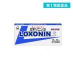 ロキソニンS 12錠 解熱鎮痛 頭痛 生理痛 (1個)  第1類医薬品