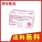 サラヤ サージカルマスク(LEVEL1) 50枚 ( ピンク(Sサイズ))