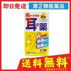 【第2類医薬品】パピナリン  15mL 《10個セットなら1018円!》
