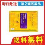 漢方 中黄膏パップ 12枚 10個セットなら1個あたり836円  第2類医薬品