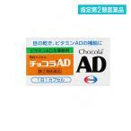 チョコラAD 50カプセル 飲み薬 ドライアイ 目の乾き 乾燥 ビタミン剤 AD 市販薬 (1個) 指定第2類医薬品