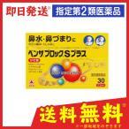 ベンザブロックSプラス 30カプレット (錠) かぜ薬 鼻水 鼻づまり くしゃみ のどの痛み 指定第2類医薬品