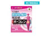 ボーコレン 96錠 8日分 漢方薬 五淋散 膀胱 痛み 頻尿 排尿痛 残尿感 (1個) 第2類医薬品