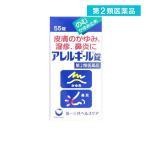 アレルギール錠 55錠 第2類医薬品