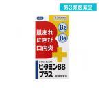 ビタミンBBプラス「クニヒロ」 250錠 第3類医薬品