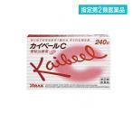 カイベールC 240錠 指定第2類医薬品