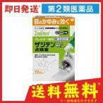 ザジテンAL点眼薬 10mL 目薬 花粉症 アレルギー 充血 目のかゆみ (1個)  第2類医薬品