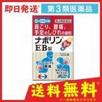 ナボリンEB錠 120錠 飲み薬 肩こり 首こり 腰痛 神経痛 ビタミン剤 B12 市販薬 第3類医薬品