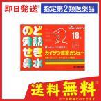 カイゲン感冒カリュー 18包 指定第2類医薬品