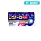 ガスター10S錠 12錠 H2ブロッカー胃腸薬 錠剤 胃痛 胃もたれ 胸焼け (1個) 第1類医薬品