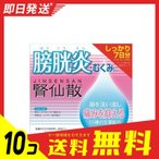 1個あたり1693円 腎仙散(ジンセンサン) 21包 10個セット  第2類医薬品