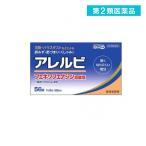 アレルビ 56錠 鼻炎薬 アレルギー (1個) 第2類医薬品