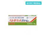 ベトネベートクリームS 10g 湿疹 かぶれ かゆみ ステロイド (1個) 指定第2類医薬品