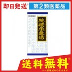 (1)クラシエ 漢方桃核承気湯エキス顆粒 45包 漢方薬 生理痛 月経不順 腰痛 便秘 高血圧 頭痛 めまい 市販 (1個)  第2類医薬品