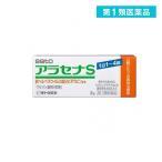 ヘルペス 口唇ヘルペス アラセナS 2g 第1類医薬品