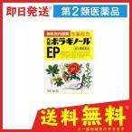 内服ボラギノールEP 16包 (旧パッケージ) 第2類医薬品