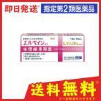 エルペインコーワ 12錠  10個セットなら1個あたり882円  指定第2類医薬品
