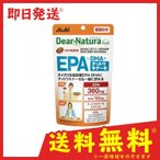サプリメント 魚嫌い 無添加 ディアナチュラスタイル EPA×DHA+ナットウキナーゼ 240粒 (1個)