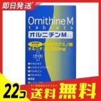 伸和製薬 オルニチンM 150粒 ((6粒×25袋)) 22個セット