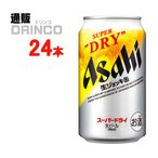 予約発売 4月23日より順次 ビール スーパードライ 生ジョッキ缶 340ml 缶 24本 ( 24 本 × 1 ケース  ) アサヒ