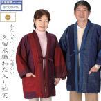 綿入れ袢纏(はんてん) ちゃんちゃんこ どてら 久留米織り 日本製