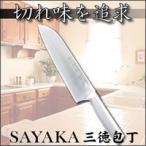 包丁『切れ味を追求! さやか(SAYAKA) 三徳包丁』