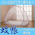 蚊帳 ムカデ対策 底付きワンタッチ蚊帳 一人用(シングルサイズ)