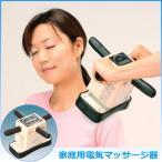 マッサージ器 家庭用 電動 按摩器 小型 日本製