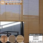 ロールスクリーン 燻製竹 モダン 簾(すだれ) 竹ロールアップスクリーン(バンブー) 176×180cm