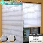 ロールカーテン 不織布 モダン 簾(すだれ) 障子風ロールアップカーテン 88×135cm