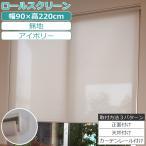 ロールカーテン 室内用 モダン 簾(すだれ) 無地ロールアップカーテン(アイボリー) 90×220cm