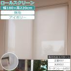 ロールスクリーン 室内用 モダン 簾(すだれ) 無地ロールアップスクリーン(アイボリー) 180×220cm