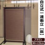 衝立 パーテーション 間仕切り 自立式一連 ブラウン 80×135cm 日本製