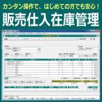 販売管理 売掛管理 伝票発行 請求管理 売上管理 在庫管理