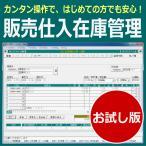販売管理 伝票会計 伝票発行 請求管理 売上管理 在庫管理