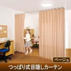 間仕切りカーテン 目隠しカーテン 突っ張りカーテン パーテーション つっぱりカーテン ベージュ