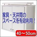 収納ボックス『地震対策に突っ張り式の収納ボックス! 家具転倒防止家具スキマ・ボックス(40〜50cm)』