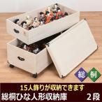 ひな人形収納箱 総桐仕上げの雛人形収納ケース 総桐ひな人形収納庫2段(キャスター付き)国産・日本製