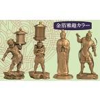 海洋堂 カプセルQミュージアム 日本の至宝 仏像立体図録4 奥深き造仏の世界編 金箔雅趣カラー ガチャガチャ 全4種セット