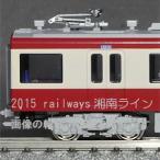 KATO 10-1308 (京浜急行)京急2100形4両増結セット
