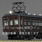 KATO 10-1346 クモハ11400 鶴見線2両セット