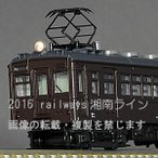 KATO 10-1347 クモハ11400 鶴見線2両増結セット