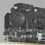 KATO 2016-6 D51 標準形(長野式集煙装置付)