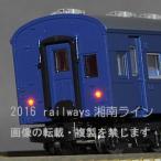 TOMIX 9511 スハフ42(アルミサッシ・青)