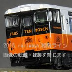 TOMIX 98946 キハ66・67 更新車・ハウステンボス色2両セット